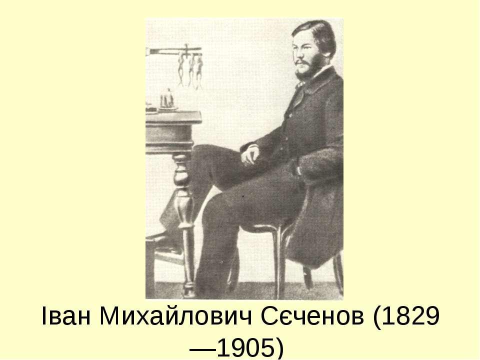 Іван Михайлович Сєченов (1829—1905)