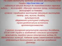 На сайті Інституту проблем сучасного мистецтва НАМ України http://mari.kiev.u...