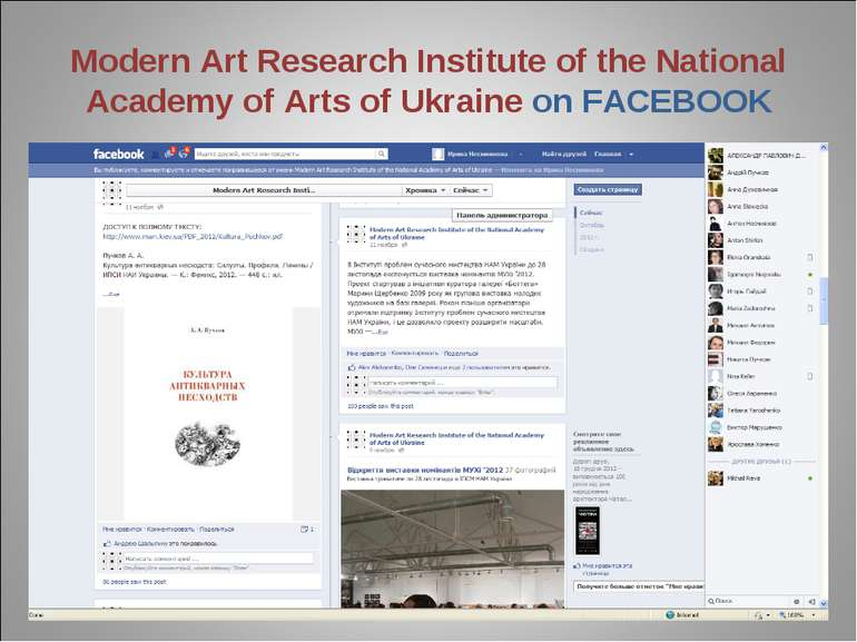 Modern Art Research Institute of the National Academy of Arts of Ukraine on F...