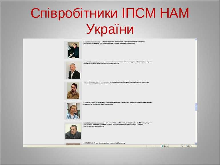 Співробітники ІПСМ НАМ України