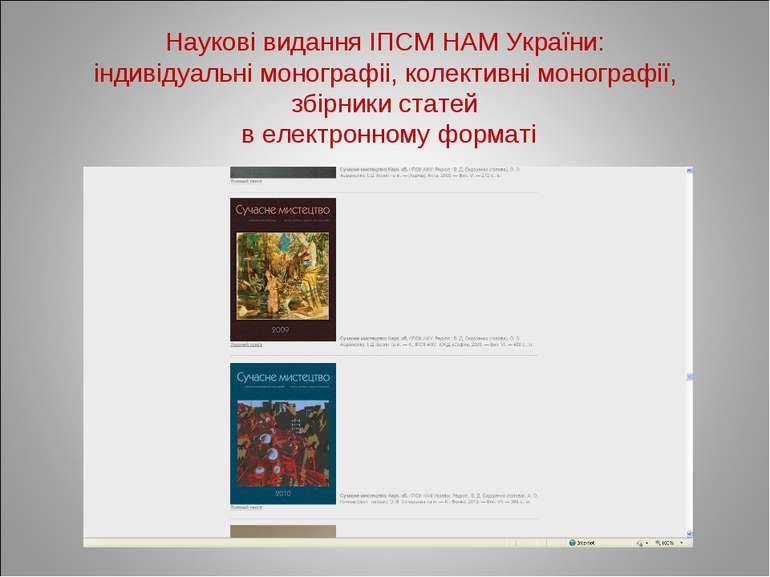 Наукові видання ІПСМ НАМ України: індивідуальні монографіі, колективні моногр...
