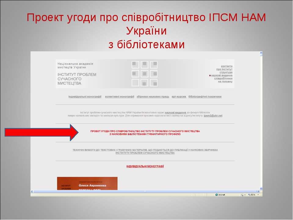 Проект угоди про співробітництво ІПСМ НАМ України з бібліотеками