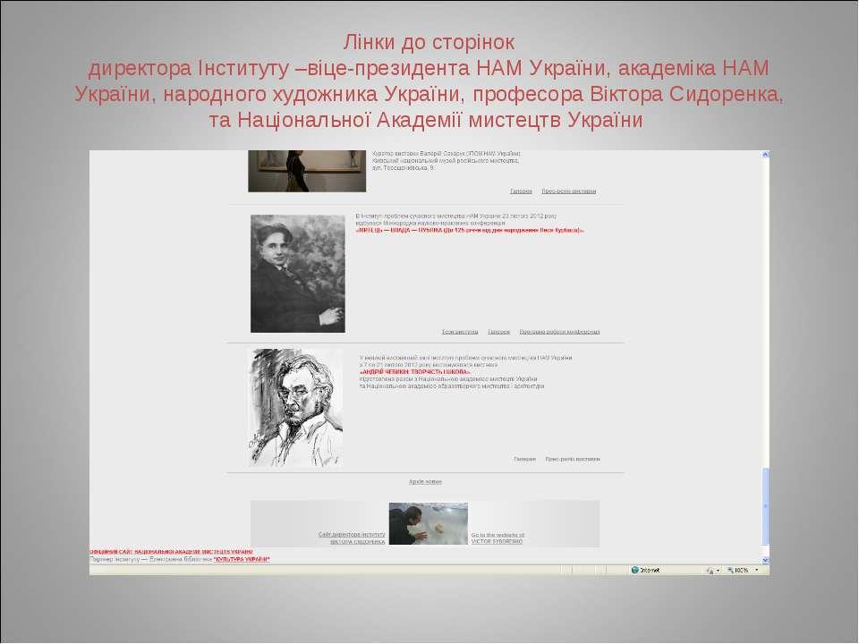 Лінки до сторінок директора Інституту –віце-президента НАМ України, академіка...