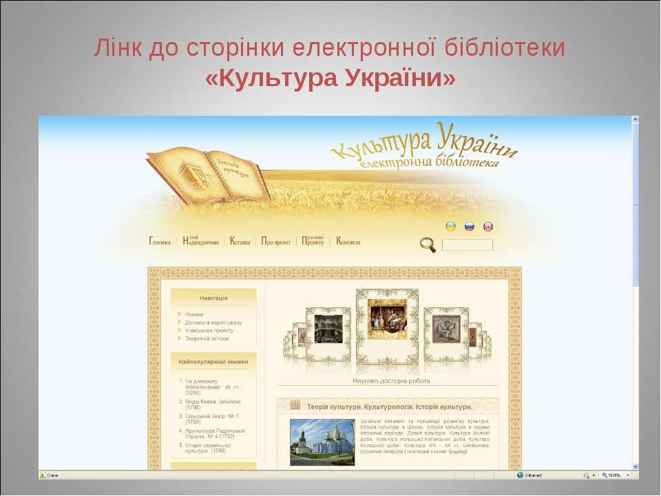 Лінк до сторінки електронної бібліотеки «Культура України»