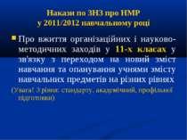 Накази по ЗНЗ про НМР у 2011/2012 навчальному році Про вжиття організаційних ...
