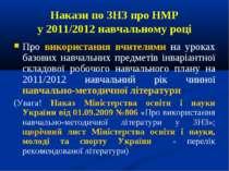 Накази по ЗНЗ про НМР у 2011/2012 навчальному році Про використання вчителями...