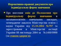 Нормативно-правові документи про індивідуальну форму навчання Про внесення зм...