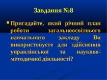 Завдання №8 Пригадайте, який річний план роботи загальноосвітнього навчальног...