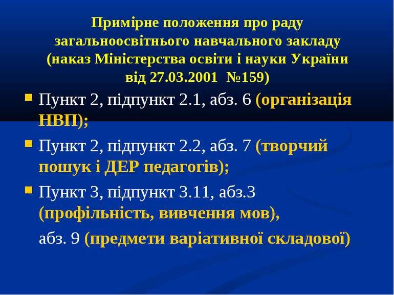 Примірне положення про раду загальноосвітнього навчального закладу (наказ Мін...