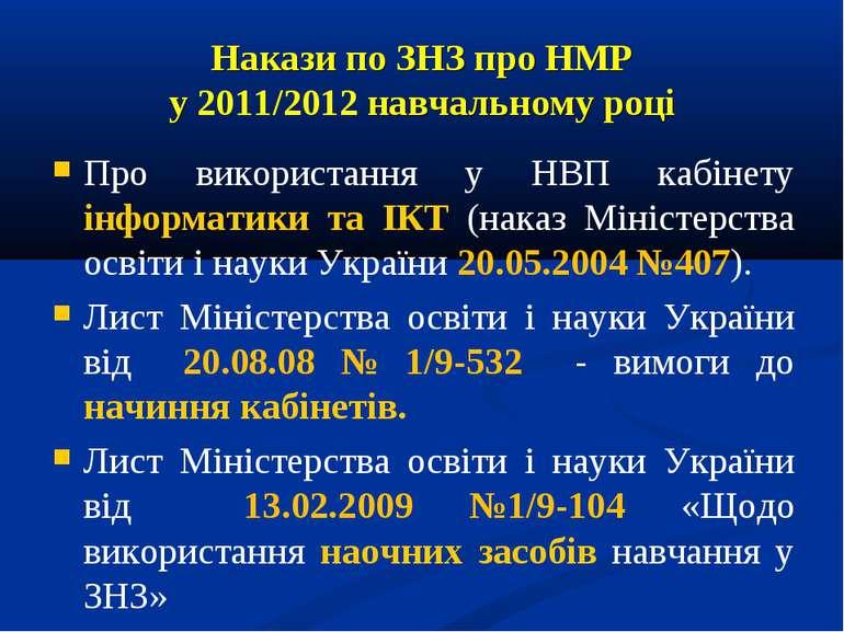 Накази по ЗНЗ про НМР у 2011/2012 навчальному році Про використання у НВП каб...