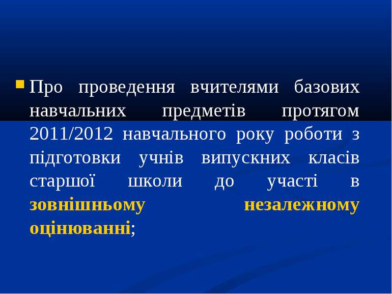 Про проведення вчителями базових навчальних предметів протягом 2011/2012 навч...