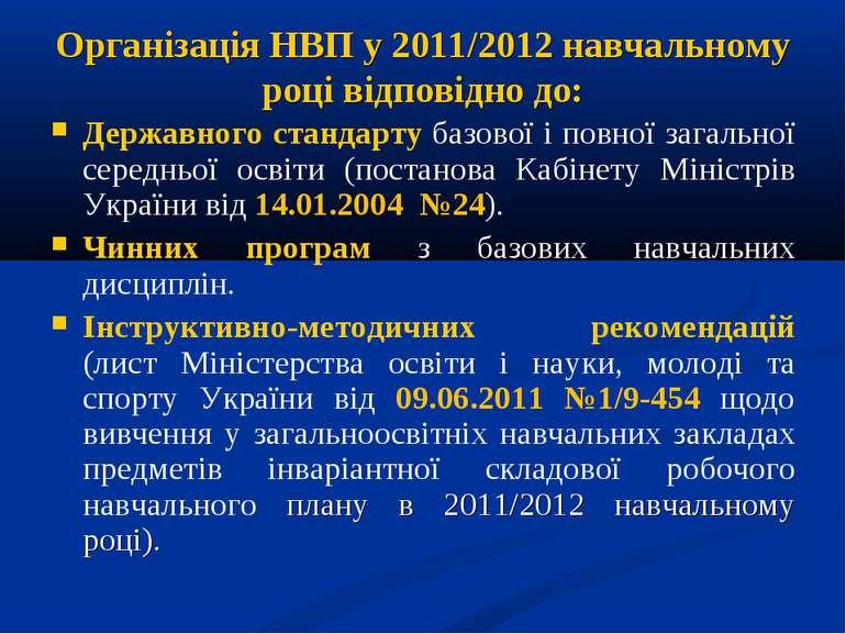 Організація НВП у 2011/2012 навчальному році відповідно до: Державного станда...