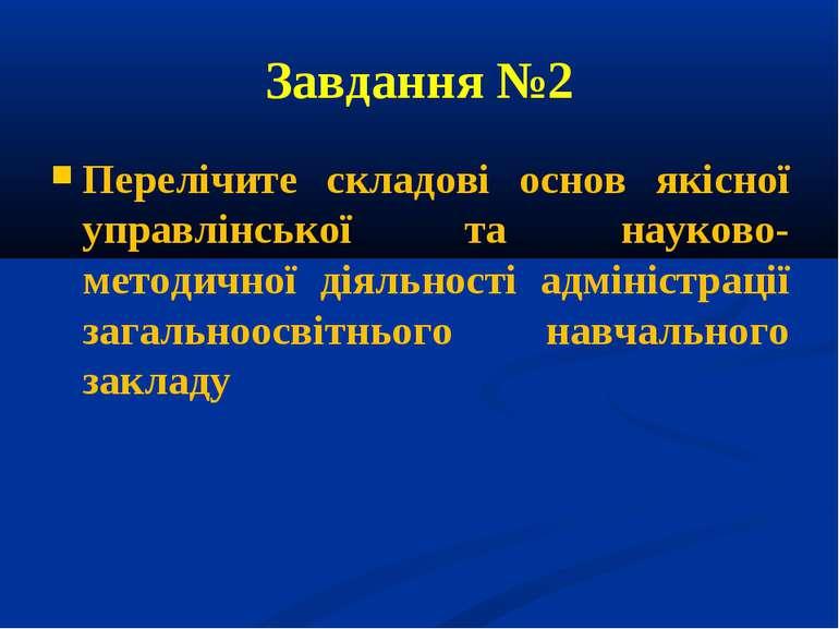 Завдання №2 Перелічите складові основ якісної управлінської та науково-методи...