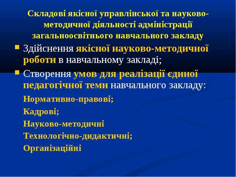 Складові якісної управлінської та науково-методичної діяльності адміністрації...