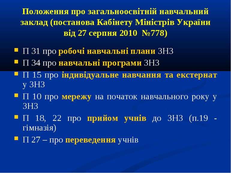 Положення про загальноосвітній навчальний заклад (постанова Кабінету Міністрі...