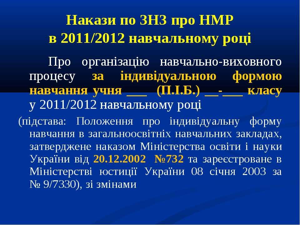 Накази по ЗНЗ про НМР в 2011/2012 навчальному році Про організацію навчально-...