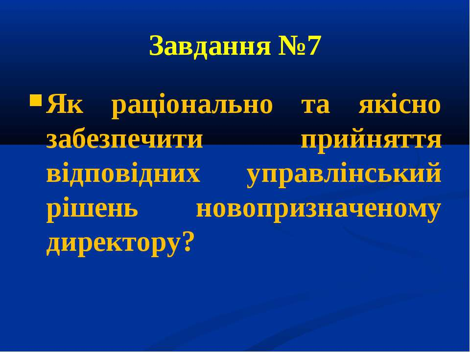Завдання №7 Як раціонально та якісно забезпечити прийняття відповідних управл...