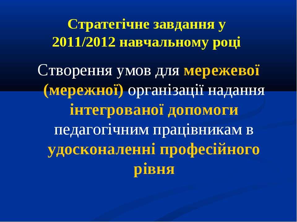 Стратегічне завдання у 2011/2012 навчальному році Створення умов для мережево...