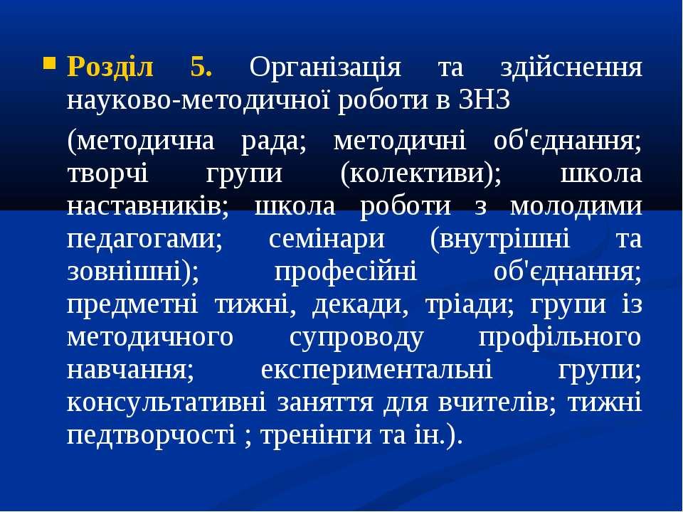 Розділ 5. Організація та здійснення науково-методичної роботи в ЗНЗ (методичн...