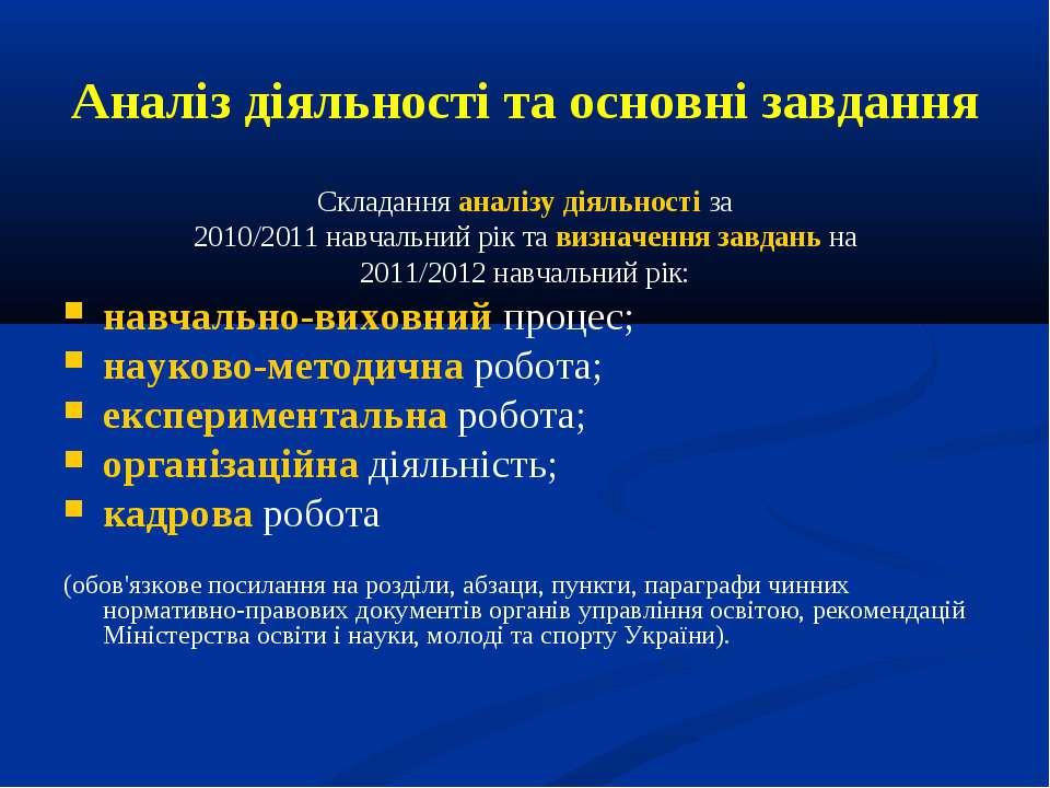 Аналіз діяльності та основні завдання Складання аналізу діяльності за 2010/20...