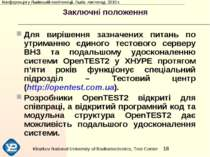 Заключні положення Для вирішення зазначених питань по утриманню єдиного тесто...