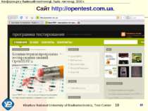 * Сайт http://opentest.com.ua. Kharkov National University of Radioеlectronic...