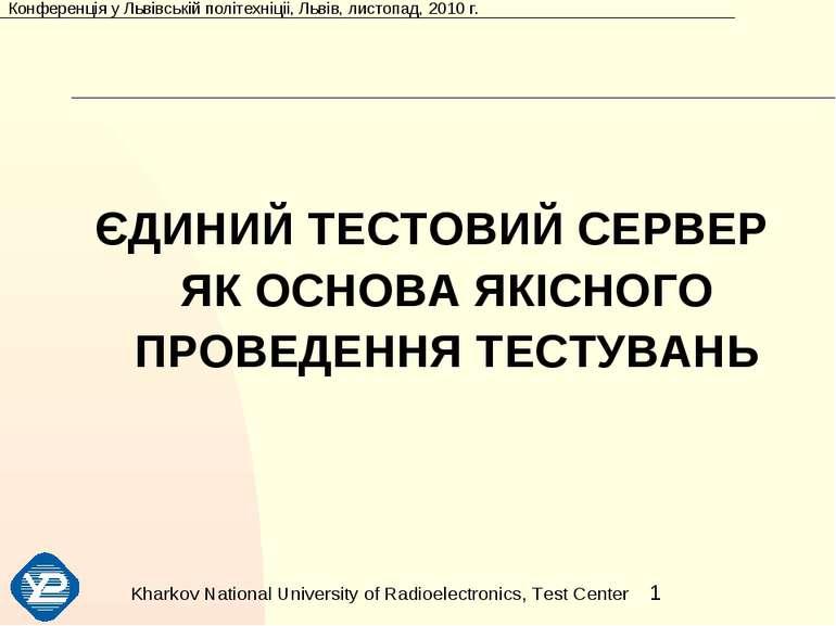 ЄДИНИЙ ТЕСТОВИЙ СЕРВЕР ЯК ОСНОВА ЯКІСНОГО ПРОВЕДЕННЯ ТЕСТУВАНЬ Kharkov Nation...