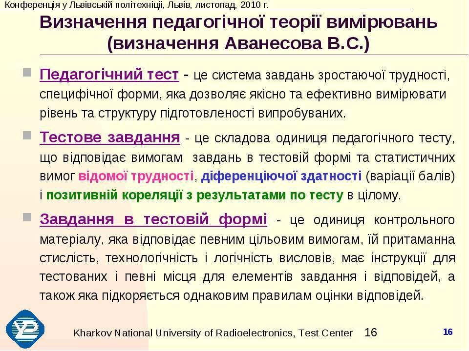 * Визначення педагогічної теорії вимірювань (визначення Аванесова В.С.) Педаг...