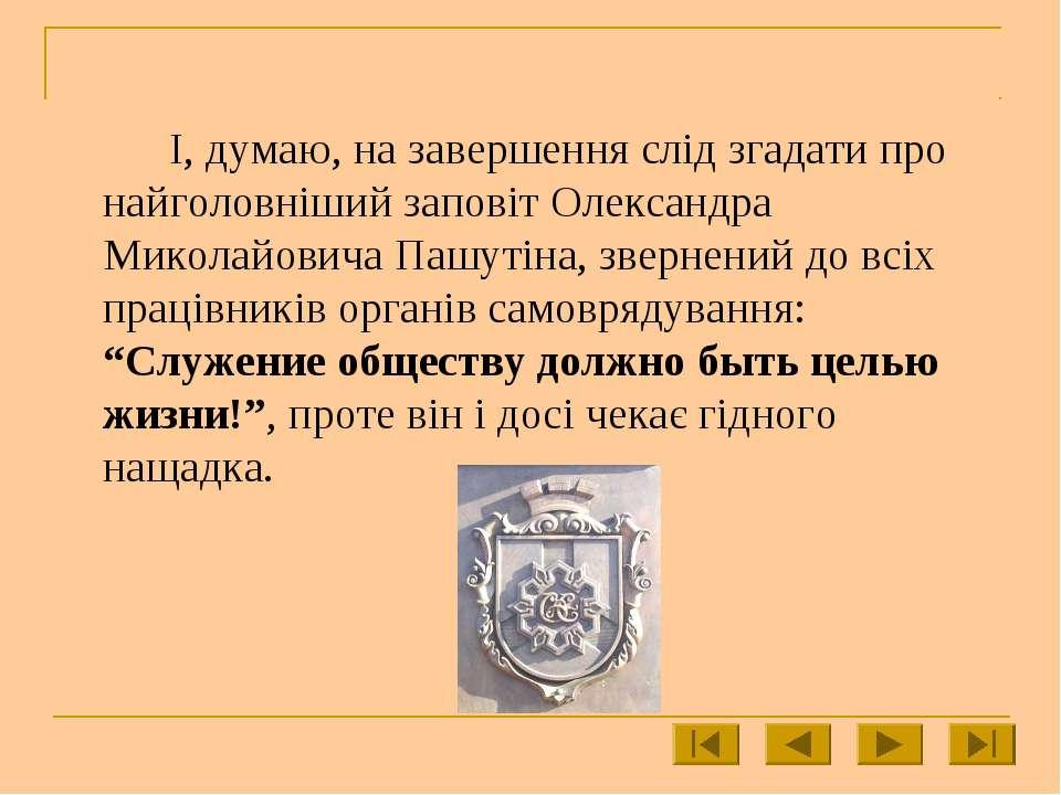 І, думаю, на завершення слід згадати про найголовніший заповіт Олександра Мик...