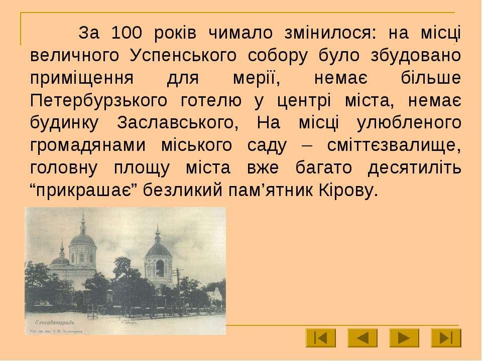 За 100 років чимало змінилося: на місці величного Успенського собору було збу...