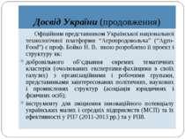 Досвід України (продовження) Офіційним представником Української національної...