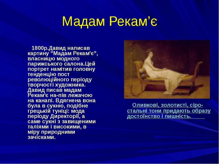 """Мадам Рекам'є 1800р.Давид написав картину """"Мадам Рекам'є"""", власницю модного п..."""