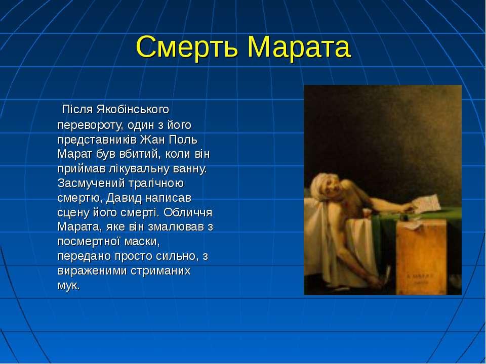 Смерть Марата Після Якобінського перевороту, один з його представників Жан По...