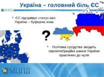 Україна – головний біль ЄС Політика сусідства зводить євроінтеґраційні шанси ...