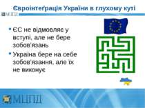 Євроінтеґрація України в глухому куті ЄС не відмовляє у вступі, але не бере з...