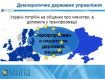 Демократичне державне управління Україні потрібні не обіцянки про членство, а...