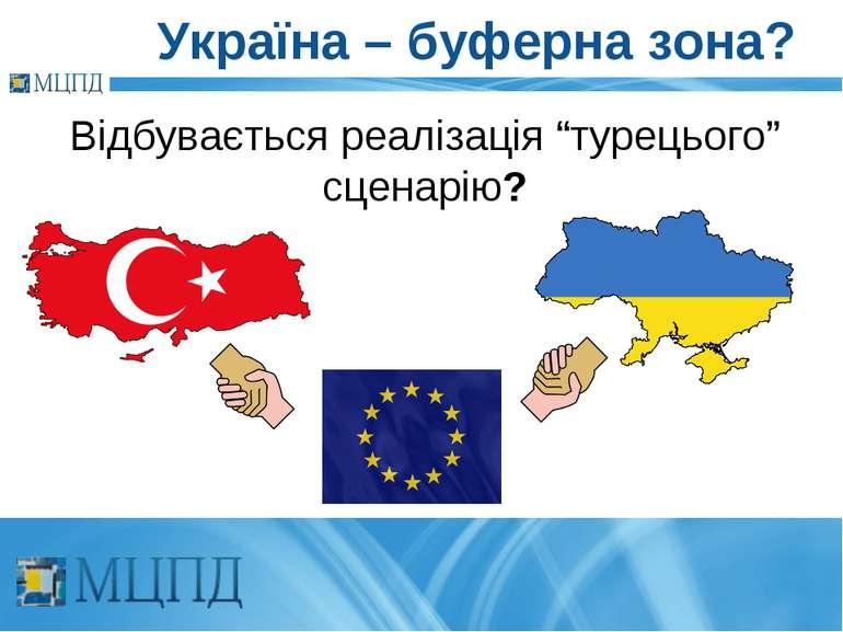 """Україна – буферна зона? Відбувається реалізація """"турецього"""" сценарію?"""