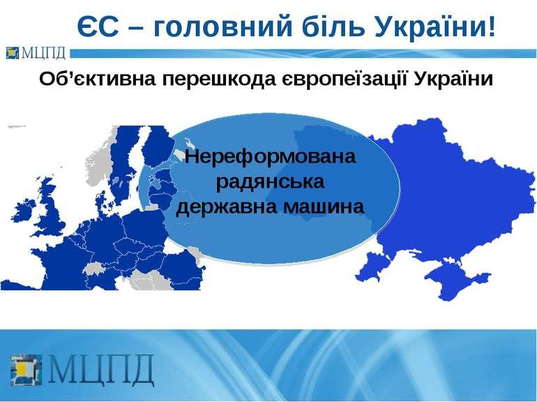 ЄС – головний біль України! Об'єктивна перешкода європеїзації України