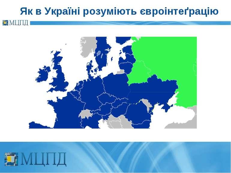 Як в Україні розуміють євроінтеґрацію