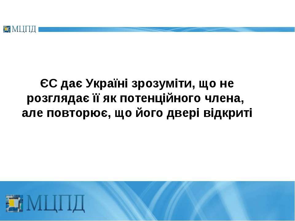 ЄС дає Україні зрозуміти, що не розглядає її як потенційного члена, але повто...