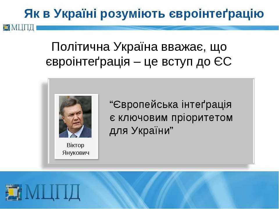Політична Україна вважає, що євроінтеґрація – це вступ до ЄС Віктор Янукович ...