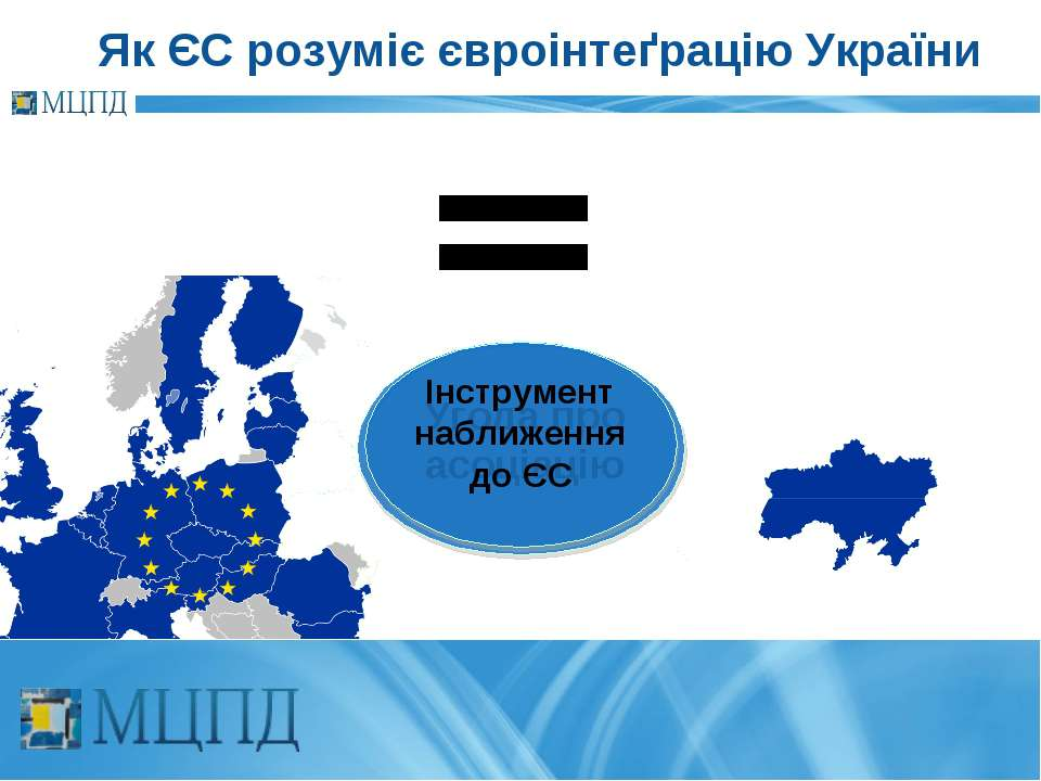 Як ЄС розуміє євроінтеґрацію України