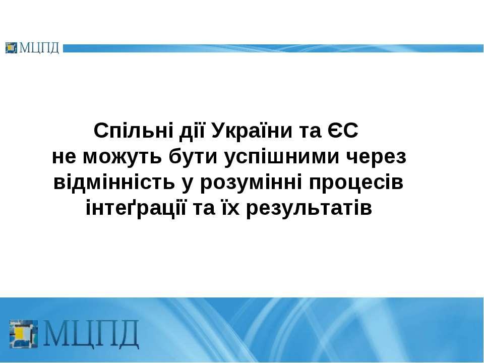 Спільні дії України та ЄС не можуть бути успішними через відмінність у розумі...