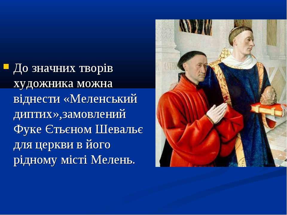 До значних творів художника можна віднести «Меленський диптих»,замовлений Фук...