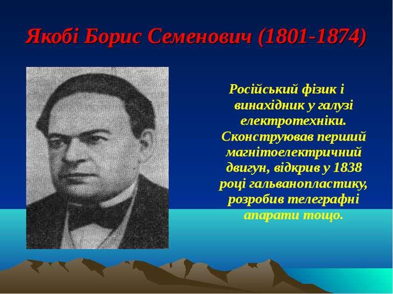 Якобі Борис Семенович (1801-1874) Російський фізик і винахідник у галузі елек...