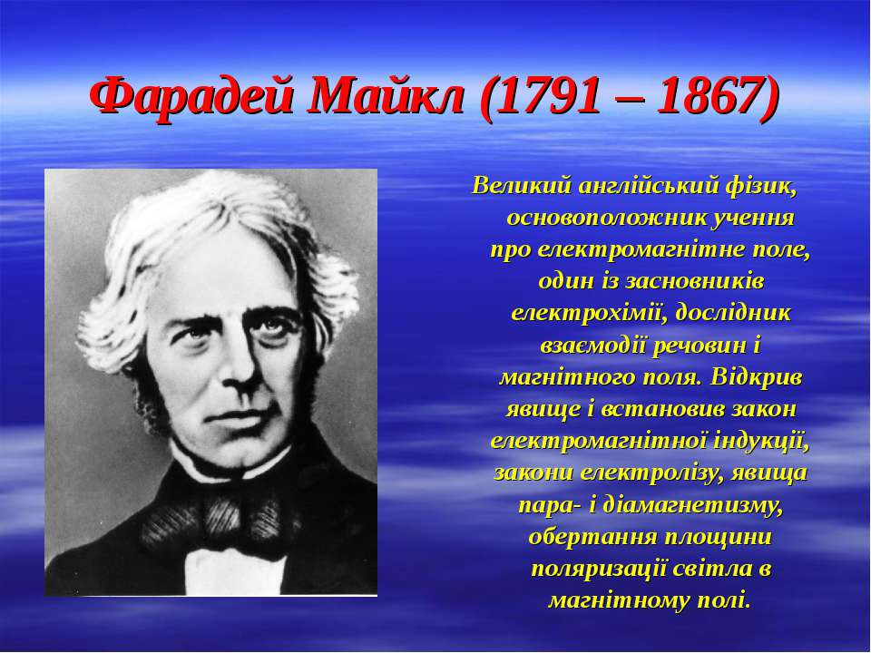 Фарадей Майкл (1791 – 1867) Великий англійський фізик, основоположник учення ...