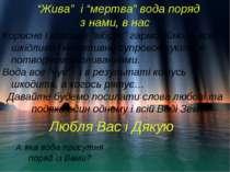 """""""Жива"""" і """"мертва"""" вода поряд з нами, в нас Корисне і красиве """"вібрує"""" гармоні..."""