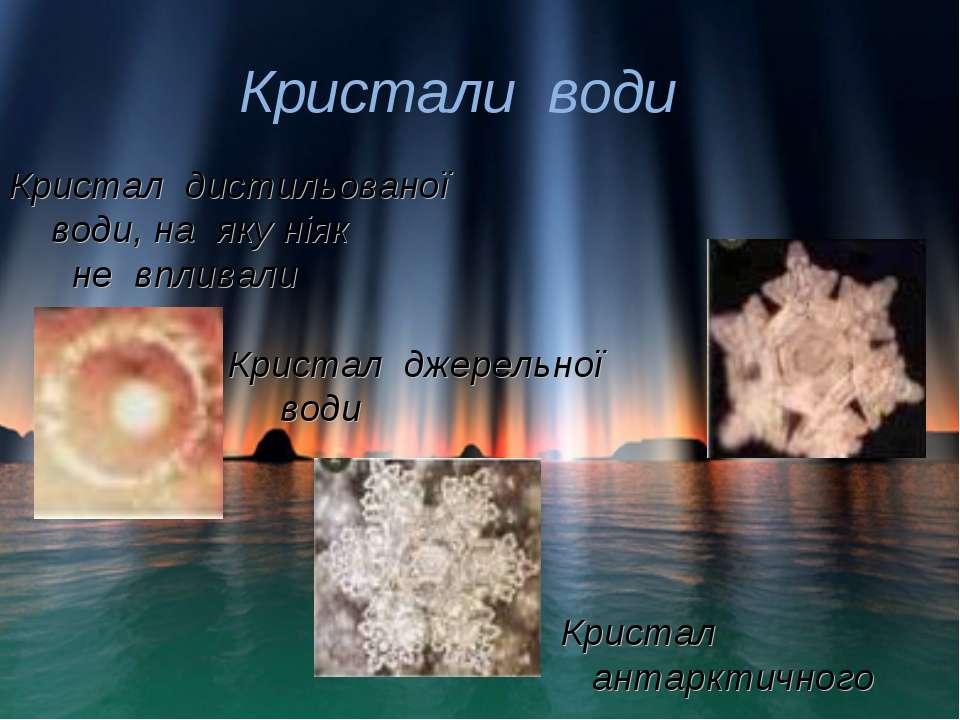 Кристали води Кристал дистильованої води, на яку ніяк не впливали Кристал дже...
