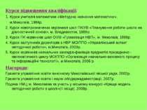Курси підвищення кваліфікації: 1. Курси учителів математики «Методика навчанн...