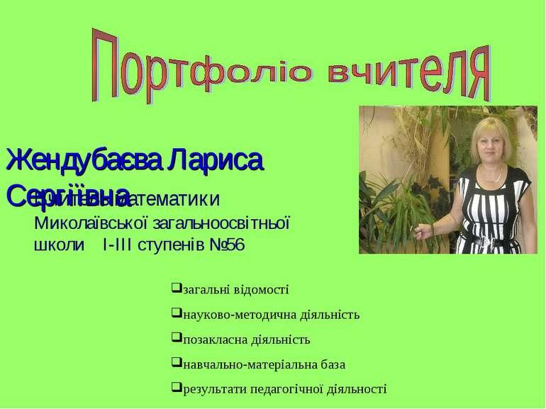 Жендубаєва Лариса Сергіївна Вчитель математики Миколаївської загальноосвітньо...